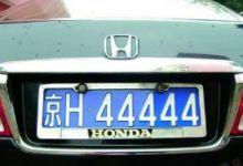 北京靓号车牌的一个价格。