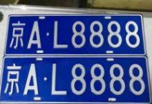 买一个公司名下车指标应该注意什么呢?