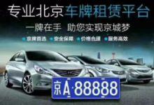 北京公司有俩车牌能卖多少钱
