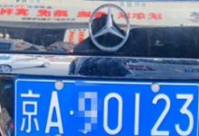 收购北京车牌21万