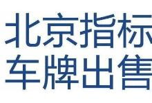 转让北京公户车指标多少钱