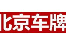北京靓号车牌转让