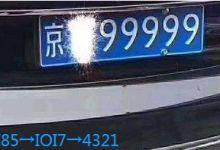 北京公司带有行业资质带车指标转让
