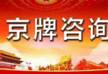 收购北京车牌需要多少钱