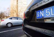 转让北京京A8车牌号尾号888