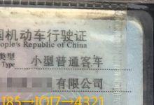 收购北京车牌指标