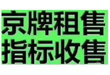 北京公司车牌转让