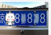 无车家庭分配转让北京车牌指标资源