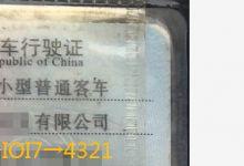 北京车牌车指标靓号转让