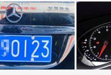 转让北京公司牌照车指标