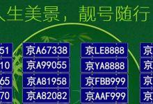 北京车牌多少钱了租不划算