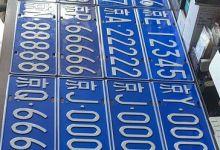 收购北京车牌联系电话和办事技巧
