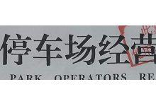 北京公司户车牌过户法人