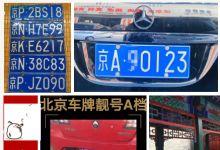 北京公户车牌指标转出去