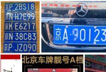 北京公司车牌有保障