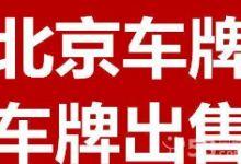 北京公司靓号车牌转让价格