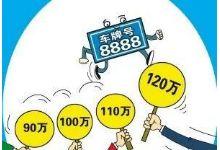 北京靓号车牌转让价格