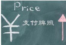 北京集体所有制公司车牌转让多少钱