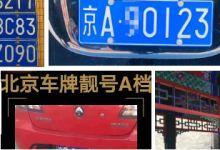 北京车牌的收购 转让需要注意的