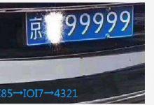 北京公司车牌多少钱过户到我名下