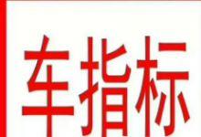 转让北京豹子车牌号多少钱