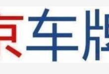 北京公户性质车牌指标操作多久完事