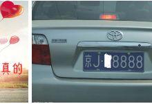 能过户的北京车牌指标多少钱