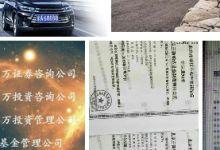 北京公司转让带个京牌指标|京牌指标最新价格