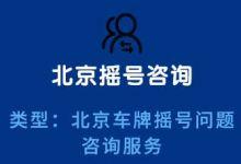 转让北京车指标公司