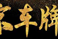 关于北京公司车指标上牌