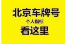北京公司带一个车牌转让要多少钱