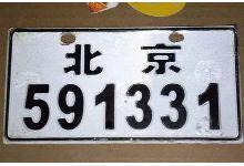 北京公司有3个车牌转让多少钱
