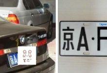 收购北京公司带两个三个车牌的