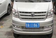 带车牌的北京公司大概能卖多少钱?