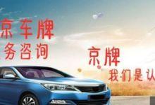 北京公户车指标转让价格