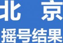 北京公司车牌转让靠谱吗