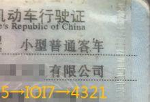 安全获取北京车牌