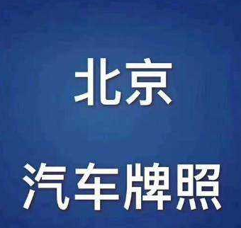 收购北京公司名下车牌要注意的问题