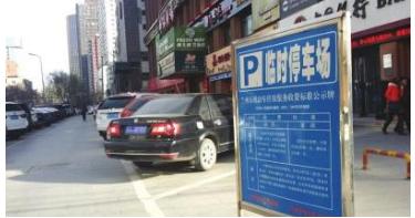 办理北京停车场备案需要什么材料?