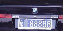 收购北京公司车牌照