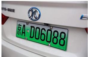 北京新能源车指标多少钱