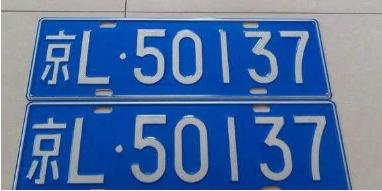 北京公司车牌多少钱