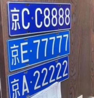 北京汽车牌照怎么转让