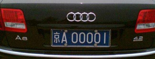 北京带车牌的公司转让费用多少