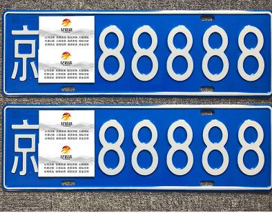 北京个人车牌过户,公司车指标变更法人