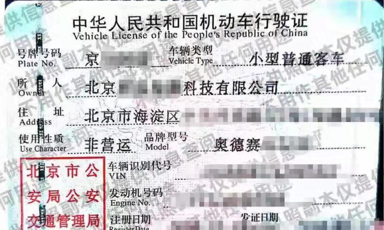 北京企业公司户车牌转让20几万