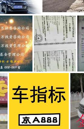 北京公司转让带个京牌指标 京牌指标最新价格