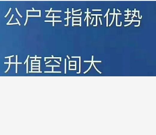 转让带车牌指标的北京公司 公司带指标多少钱转让 