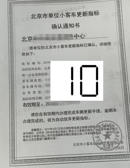 北京公司车牌摇号中签技巧,有这种操作吗?