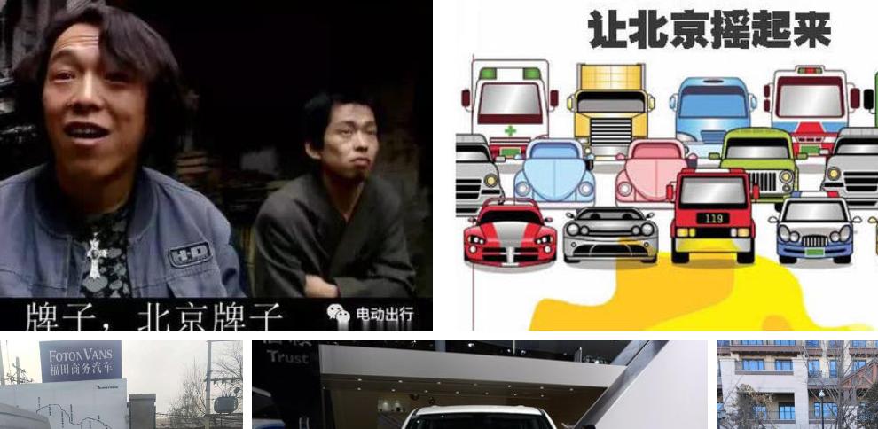 可以过户的北京车牌指标是哪种?